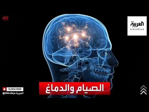طبيبك في رمضان | الصيام يحفز على إنتاج خلايا جديدة في الدماغ  - 11:58-2021 / 5 / 3