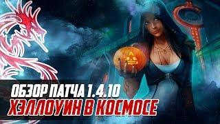 Обзор патч 1.4.10 Star Conflict | Хеллоуин
