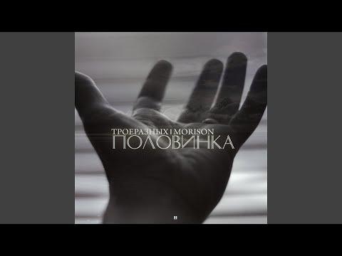 Половинка (feat. Morison)