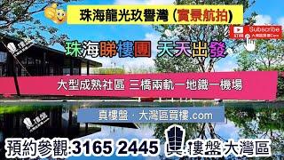 大型成熟社區 三橋兩軌一地鐵一機場