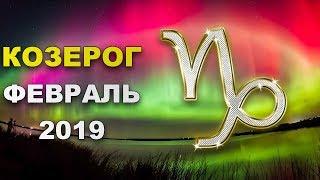 Гороскоп на февраль 2019 КОЗЕРОГ