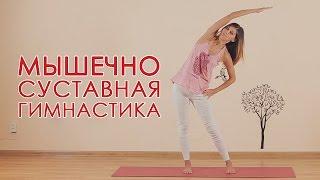 Мышечно-суставная гимнастика