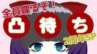 【凸待ち】全員喋るぞ!2周年SP!!