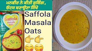 Saffola oats Recipe    Healthy breakfast recipe   How to make Saffola oats by Punjabi Corner