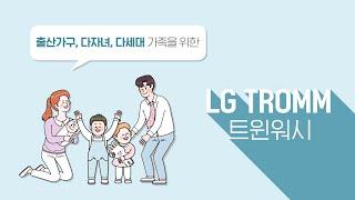 출산가구, 다자녀, 다세대 가족을 위한 LG 트롬 트윈…