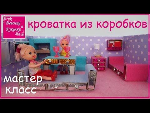 Кроватка для куколки из спичечных коробков - Cot for doll from matchbox