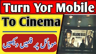 Turn Your Mobile into Cinema || Watch Movies Without Buffering on Your Mobile 2018