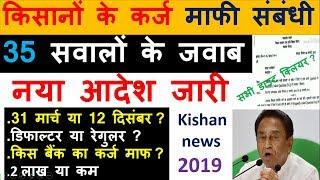 किसानों के कर्ज माफी संबंधी   35 सवालों के जवाब   नया आदेश जारी   सभी डाउट क्लियर  2019   kishan mp
