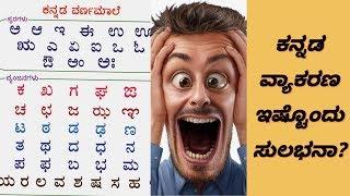 Kannada grammar | vyakarana Kannada | Kannada vyakarana
