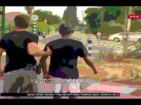 The Ghetto - Nadav Haber [Ethiopian Music]