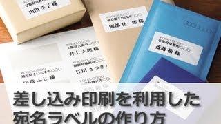 郵便物や年賀状をたくさん送る時に、あると便利な宛名ラベル。 無料ソフ...