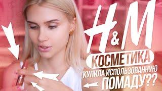 Проверяю косметику из H&M 🤔 | Лисса