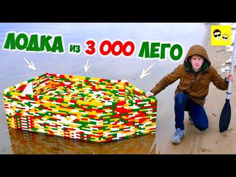 видео: LEGO - ЛОДКА - DIY | ПОПЛЫВЕТ?