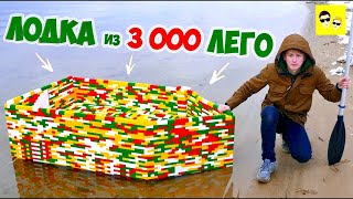 LEGO - ЛОДКА - DIY | ПОПЛЫВЕТ?