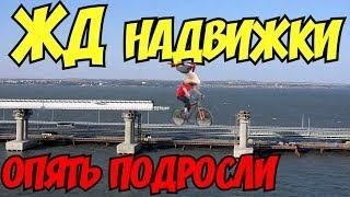 Крымский(21.08.2018)мост! Свершилось!Ж/Д надвижки МК пошли ударными темпами! Свежачок!