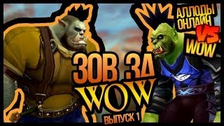 Зов за WOW #1. Аллоды Онлайн vs WOW (+ Machinima) // ЗЗВ #1
