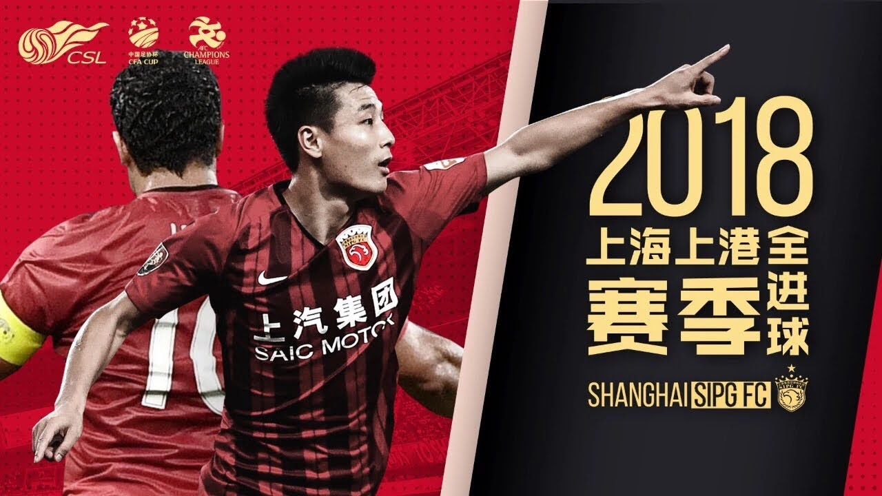 |上港TV|上海上港2018赛季全进球集锦|Shanghai SIPG 2018 all goals