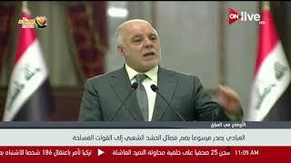 رئيس الوزراء العراقي يصدر مرسوما بضم فصائل الحشد الشعبي إلى القوات المسلحة