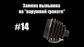 #14 - Замена пыльника на 'наружной гранате'