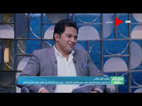 صباح الخير يا مصر - لقاء مع الباحث/ منير أديب وحديث سر هجوم جماعة الإخوان على مصر وتشويه الإنجازات