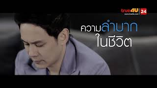 The Attitude 2018  -  ฟลุค เกริกพล [ Full Episode 03 Official by True4U ]