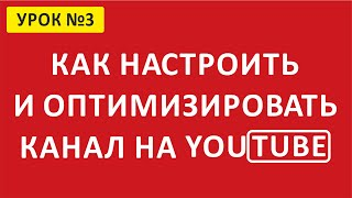 ⚙️ Настройка канала. Как настроить канал YouTube
