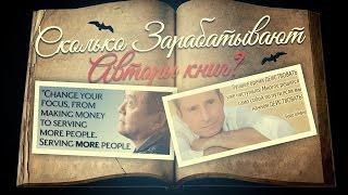 Сколько зарабатывают днепровские писатели
