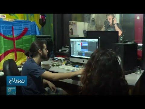 ولادة فن -الراب- الأمازيغي في تونس  - نشر قبل 3 ساعة