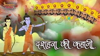 दशहरा की कहानी   The Story Of Dussehra   Dussehra Special   Hindi Moral Stories   Hindi Stories