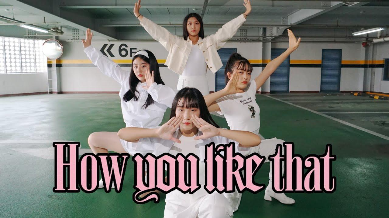 [KPOP] BLACKPINK 'How You Like That' Dance Cover / 블랙핑크 커버댄스