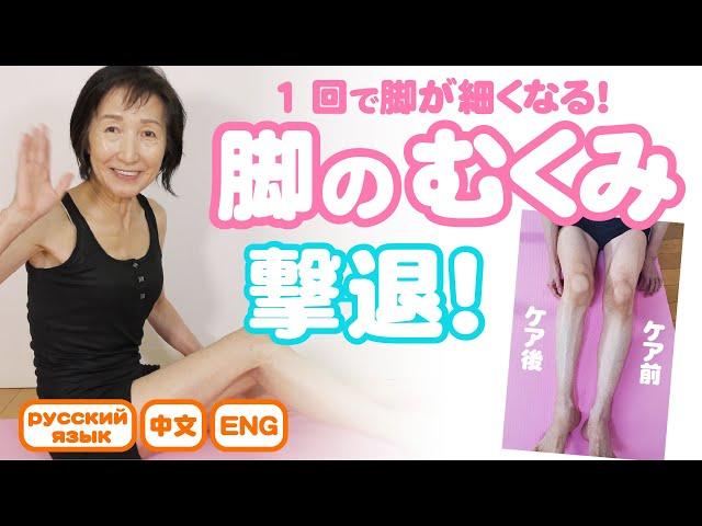 【美脚】脚のむくみ取り!!