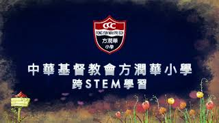Publication Date: 2018-03-05 | Video Title: 方潤華小學STEM創造力 – COCOON紙板電子琴結合鋼琴