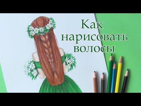 Как нарисовать ВОЛОСЫ - ПРИЧЕСКУ | How To Draw Hair | Art School