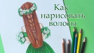 Как нарисовать ВОЛОСЫ - ПРИЧЕСКУ   How to draw hair   Art school