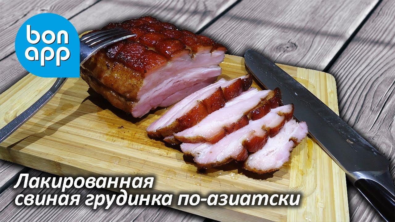 как приготовить грудинку свиную вкусно