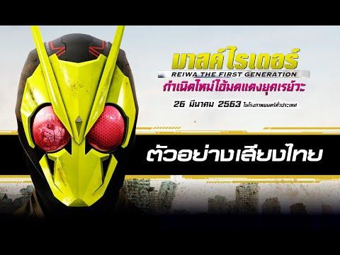 [ Official Trailer เสียงไทย ]   Masked Rider  Reiwa - The First Generation