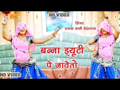 Exclusive मारवाड़ी डांस सोंग !! प्रकाश माली मेहंदवास !! Rajasthani Superhit New Latest Dj Song 2019