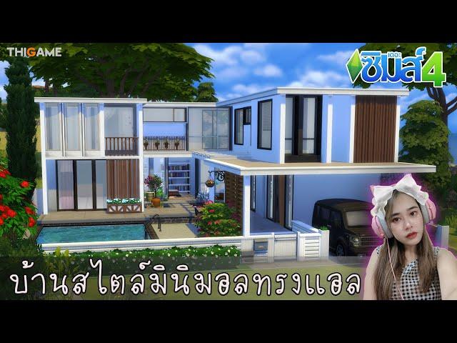 มินิมอลทรงเเอลโทนขาวนะ - The Sims 4