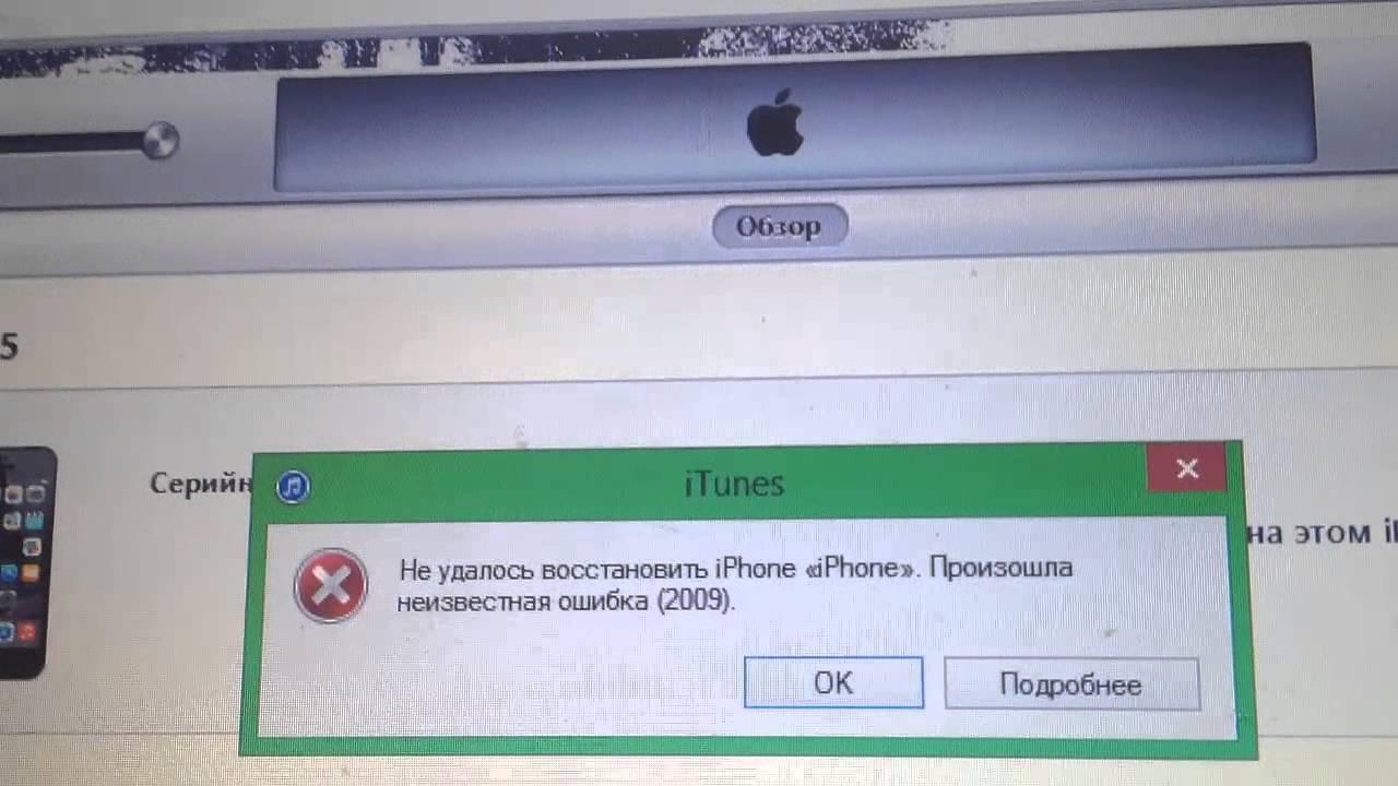 Ошибка 2009 при восстановлении iphone 4s samsung s duos телефон