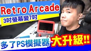 懷舊街機 藝術品Retro Arcade RA 7吋版本誕生 螢幕+搖桿+按鈕全面大升級 支援八大模擬器 可輸出HDMI CP值高