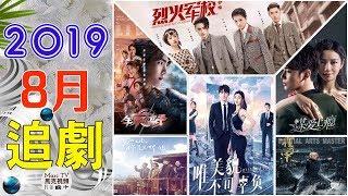 2019年8月即將上映並值得期待的六部精彩好劇,你最期待哪一部?