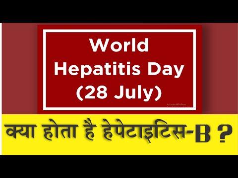 World Hepatitis Day 2019 || What is world Hepatitis Day? || विश्व हेपेटाइटिस दिवस क्या है?