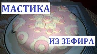 Мастика для торта из зефира рецепт