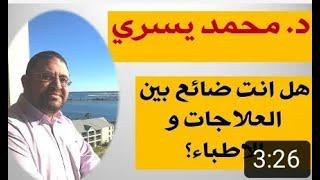 هل مريض الغضروف و الركبه تائه  و ضائع بين العلاجات  اد  محمد يسري  أستاذ علاج الالم بدون جراحهه