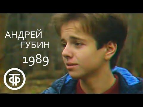 Детский видеоканал. Андрей Губин (1989)