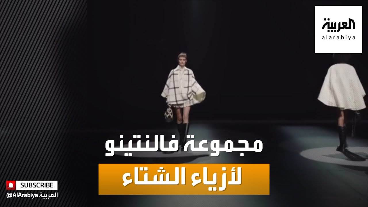 صباح العربية | مجموعة فالنتينو لأزياء الشتاء تعكس روح المشاركة  - نشر قبل 1 ساعة