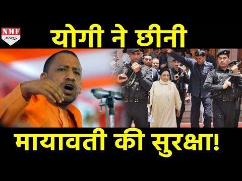 Yogi ने घटाई Mayawati की Security, अब नहीं रहेगी QRT Team