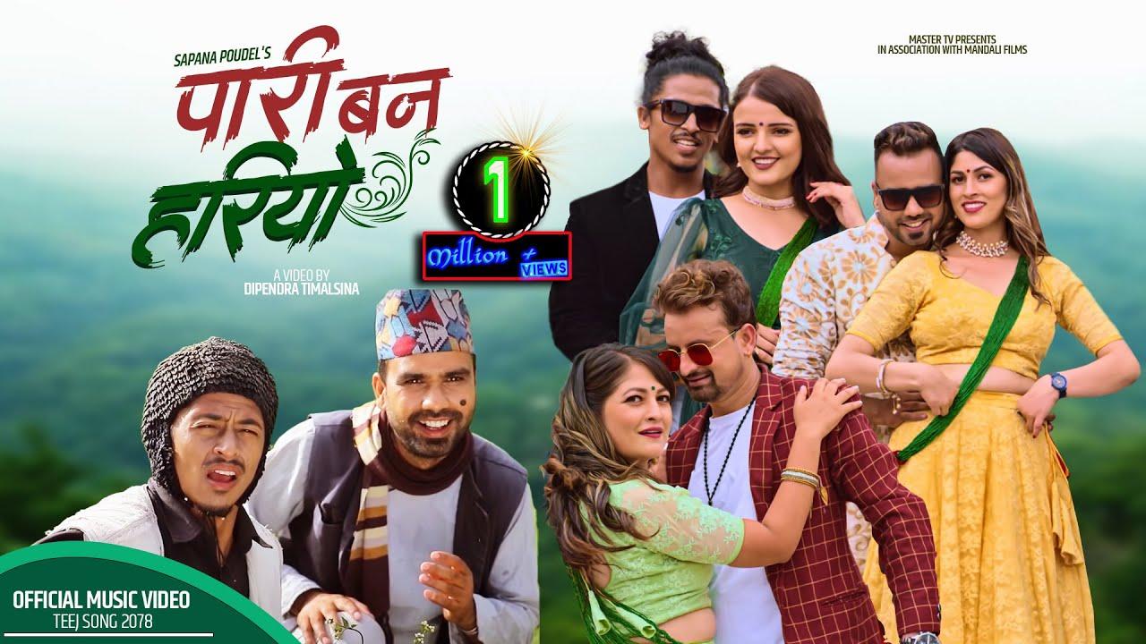 Download PARI BANA HARIYO    Nepali Teej Song 2078   Marichman   Sapana   Ft. Raju Anita, Dipendra, Sabina