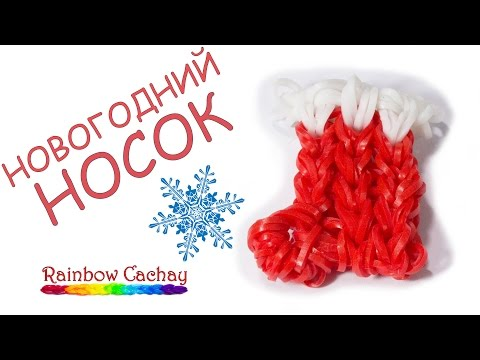 Плетение носка из резинок rainbow loom bands cachayvideo