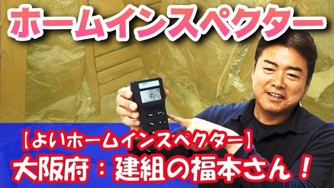 【よいホームインスペクター】大阪府、近畿:建組・福本さん!ホームインスペクターの選び方!!